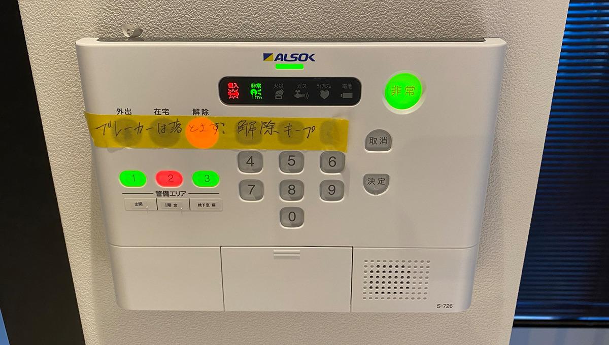 プロト大岡山(オオオカヤマ)のセキュリティ操作パネル