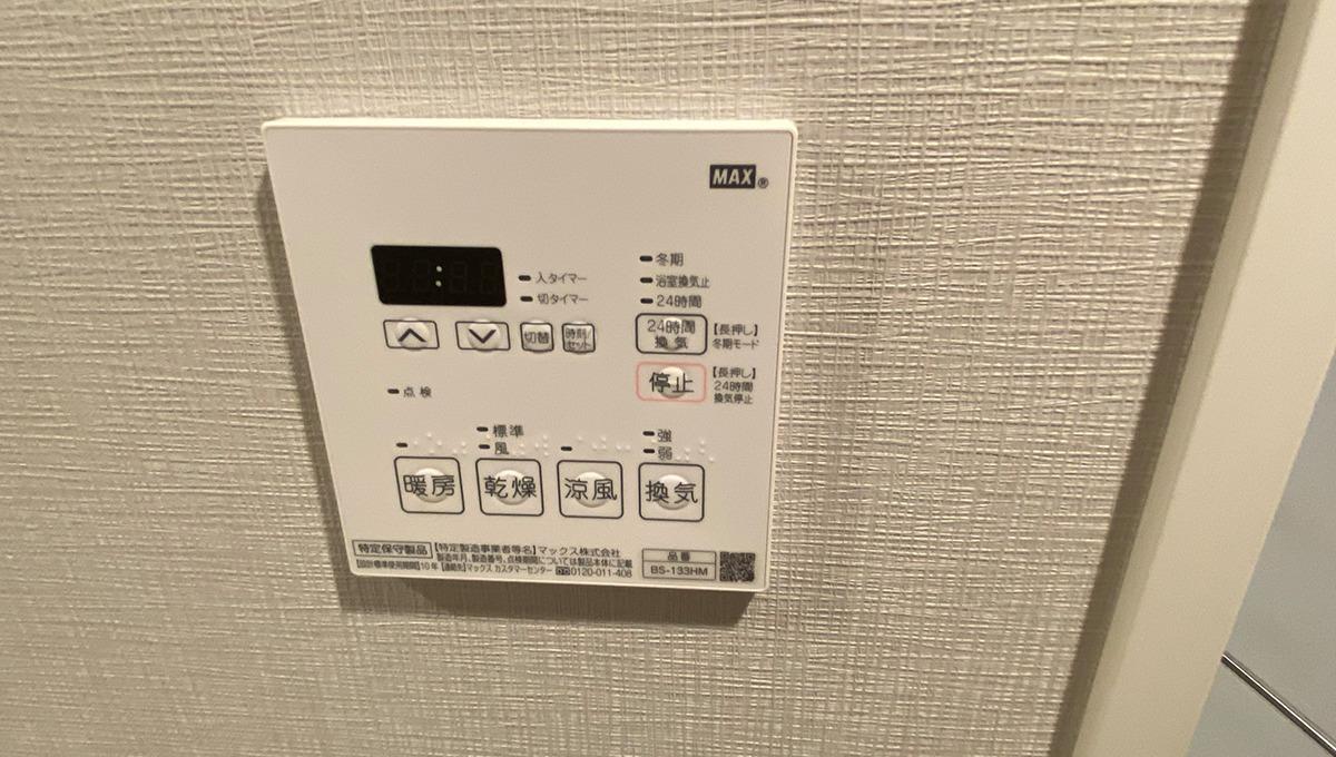 bausu-flats-shinagawa-ooimachi-bathroom-dryer