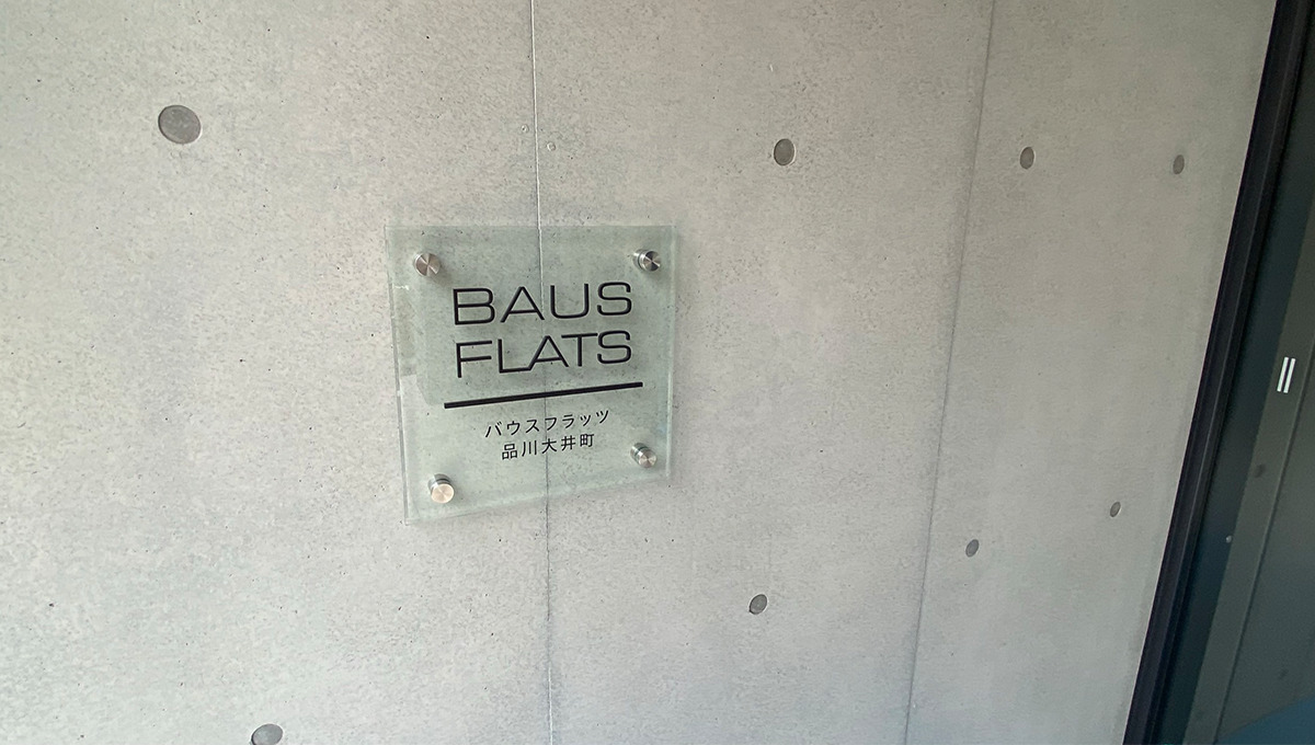 バウスフラッツ品川大井町(シナガワオオイマチ)の館銘板