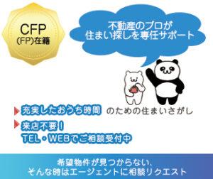 品川大田不動産FP事務所の強み