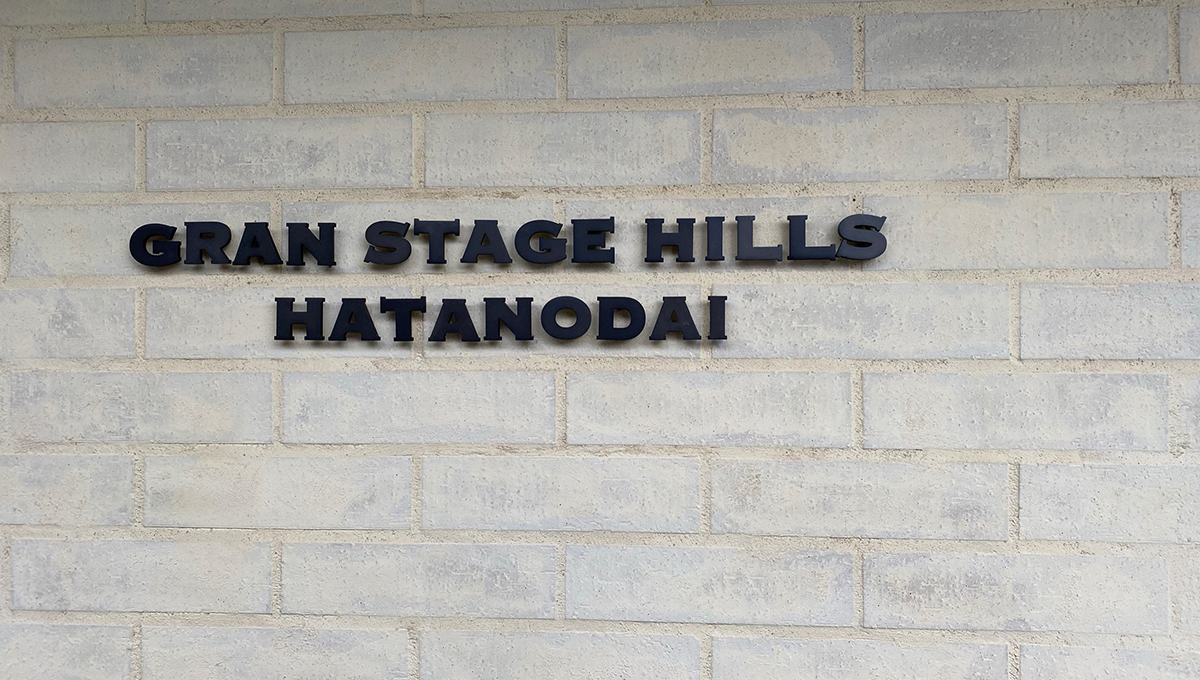 グランステージヒルズ旗の台(ハタノダイ)の館銘板
