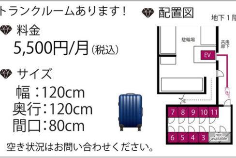 グランステージヒルズ旗の台(ハタノダイ)のトランクルーム案内
