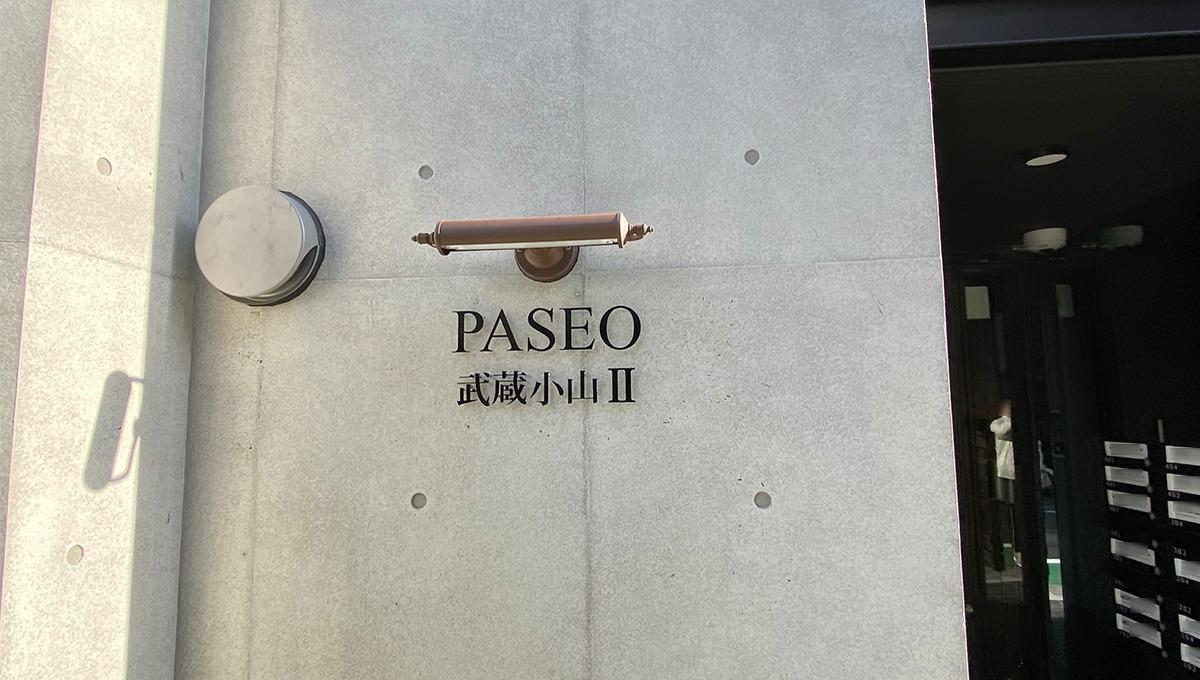 paseo-musashikoyama2-name-plate