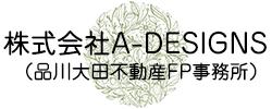 品川大田不動産FP事務所 (株式会社a-designs)