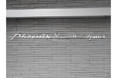 フェニックス武蔵小山(ムサシコヤマ)の館銘板
