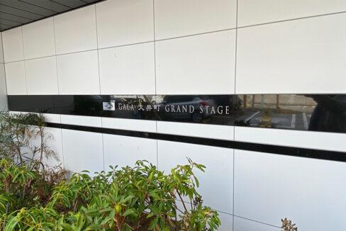 gala-ooimachi-grand-stage-name-plate