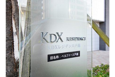 KDXレジデンス戸越(トゴシ)の館銘板