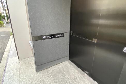 MFPRコート武蔵小山(ムサシコヤマ)の館銘板