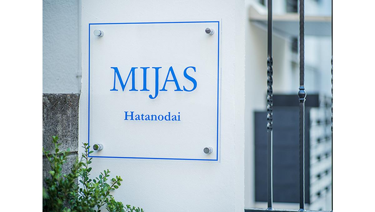 ミハス旗の台(ハタノダイ)の館銘板