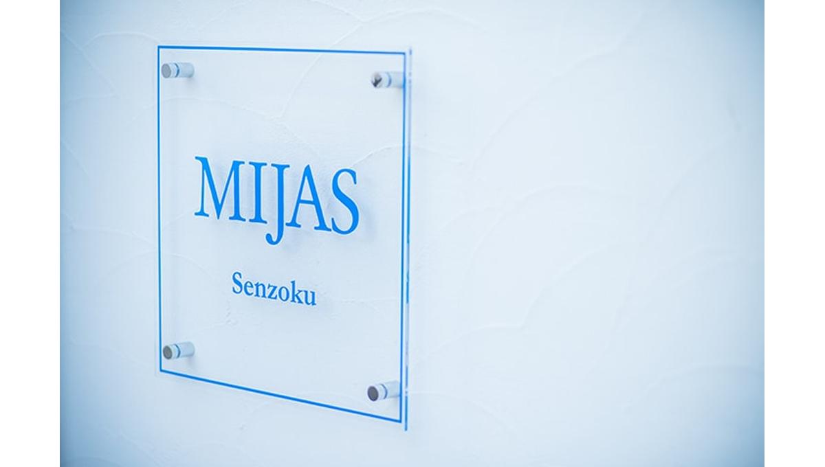 ミハス洗足(センゾク)の館銘板