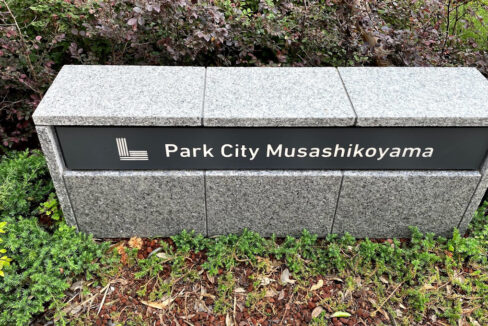 パークシティ武蔵小山ザ・タワー(ムサシコヤマ)の館銘板