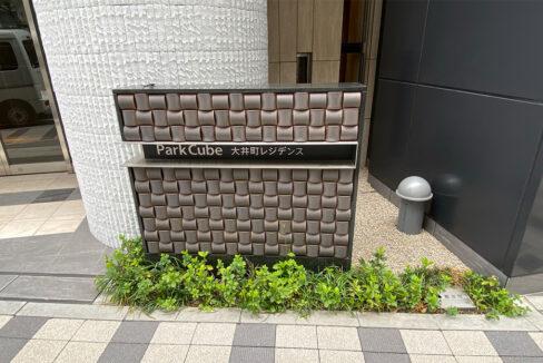 Park Cube 大井町(パークキューブオオイマチ)レジデンスの館銘板