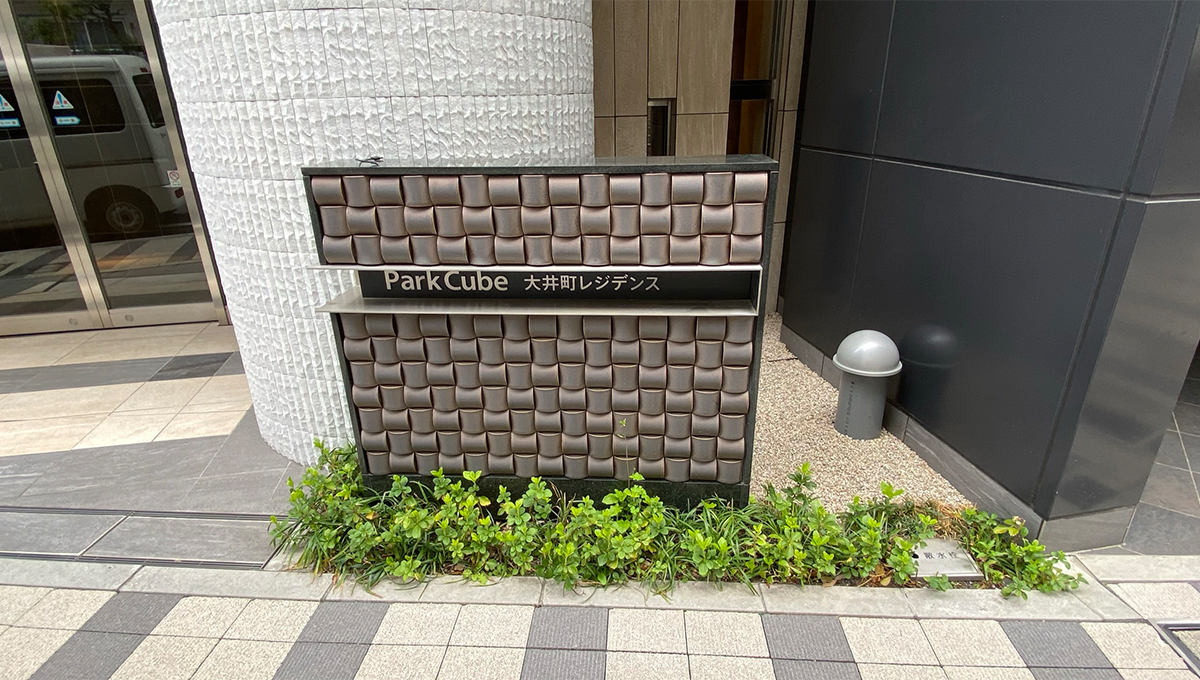 parkcube-ooimachi-residence-name-plate