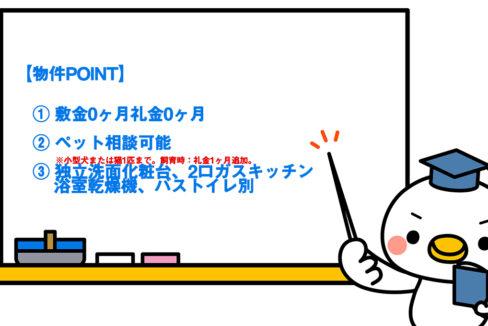 point-lecture-harmony-residence-shinagawa-west1
