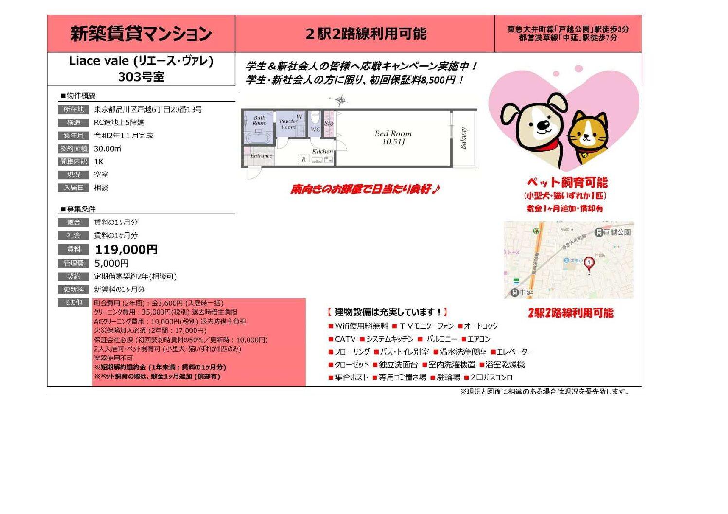 251.【リエース・ヴァレ】1Kお図面