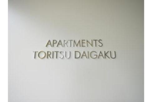 アパートメンツ都立大学(トリツダイガク)の館銘板