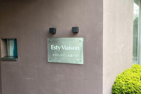 エスティメゾン武蔵小山(ムサシコヤマ)の館銘板