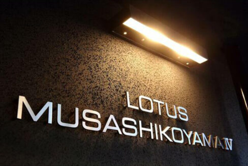 ロータス武蔵小山Ⅳ(ムサシコヤマ)の館銘板