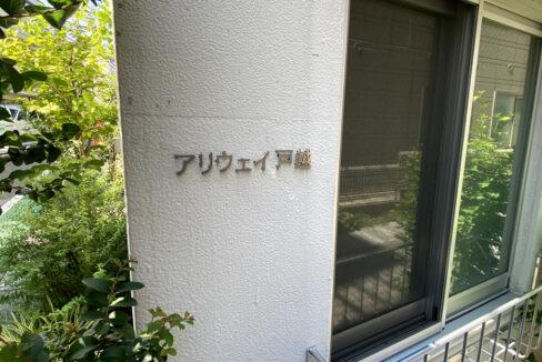 アリウェイ戸越(トゴシ)の館銘板
