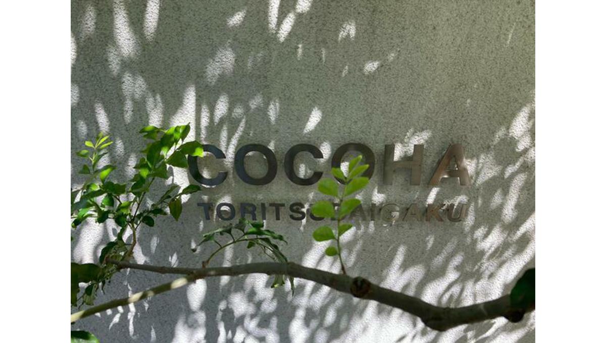 COCOHA都立大(ココハ トリツダイ)の館銘板