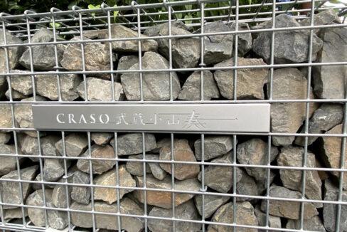 クラソ武蔵小山 奏(ムサシコヤマ カナデ)の館銘板