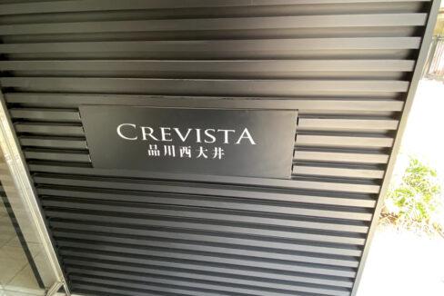 CREVISTA品川西大井(クレヴィスタ シナガワニシオオイ)の館銘板