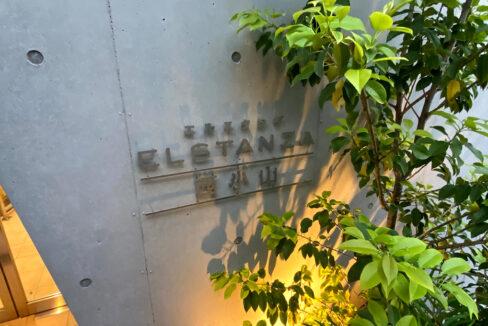elstanza-nishikoyama-nameplate