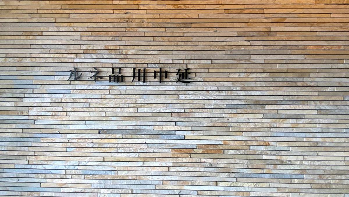 ルネ品川中延(トゴシコウエン)の館銘板