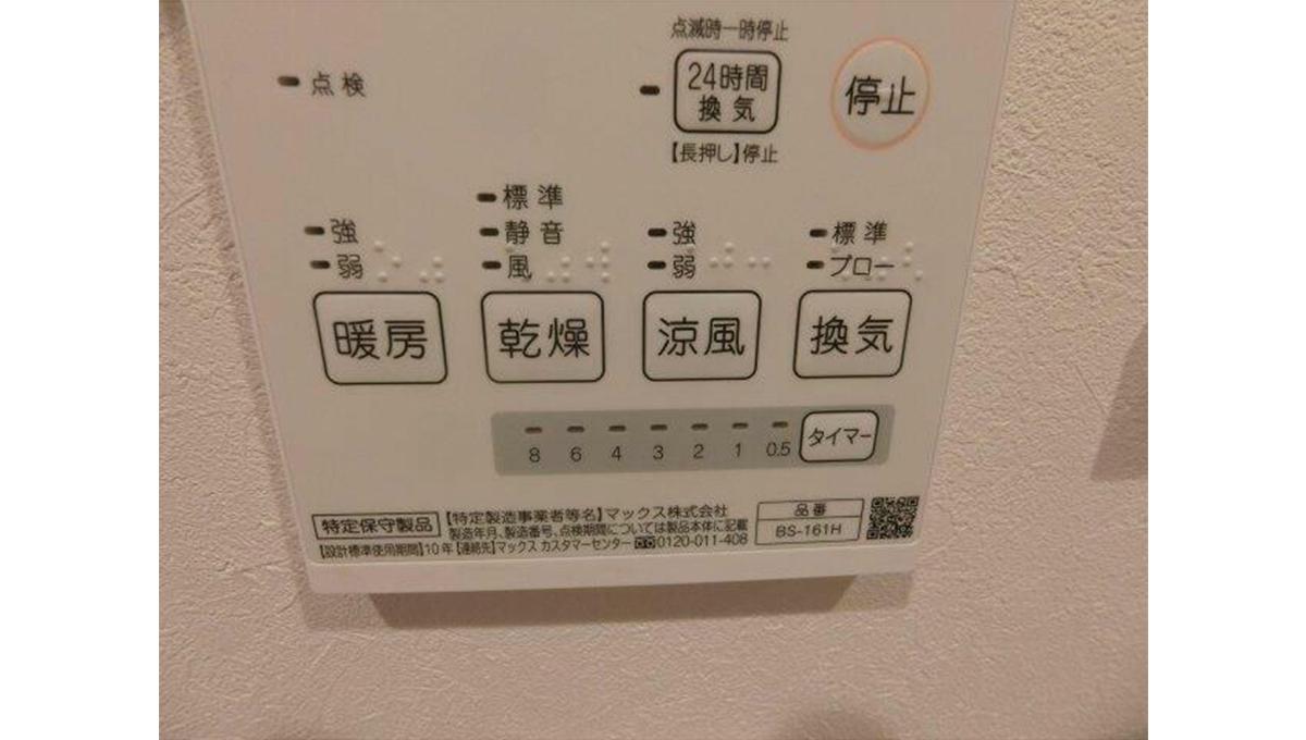 Style Yet Okusawa(スタイル イェット オクサワ)の浴室乾燥機