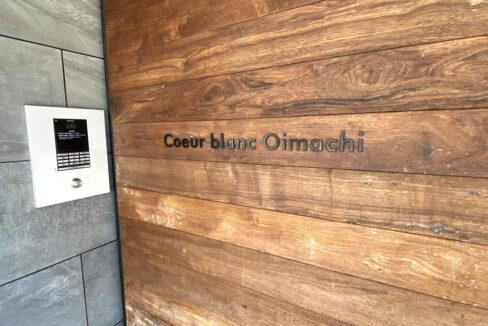 Coeur Blanc 大井町( クール ブラン オオイマチ )のオートロック