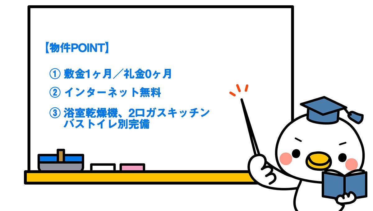 HF武蔵小山レジデンス(エイチエフ ムサシコヤマ レジデンス)の物件ポイント