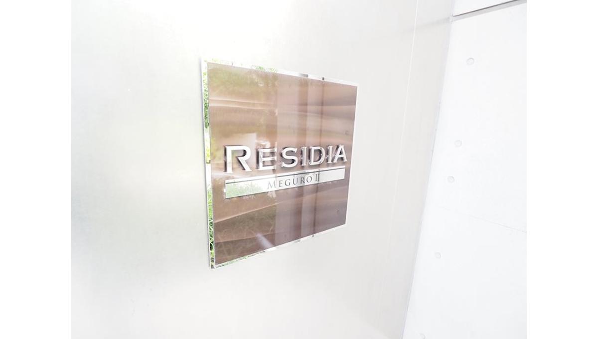 レジディア 目黒不動前(メグロフドウマエ)の館銘板