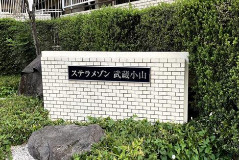 ステラメゾン武蔵小山(ムサシコヤマ)の館銘板