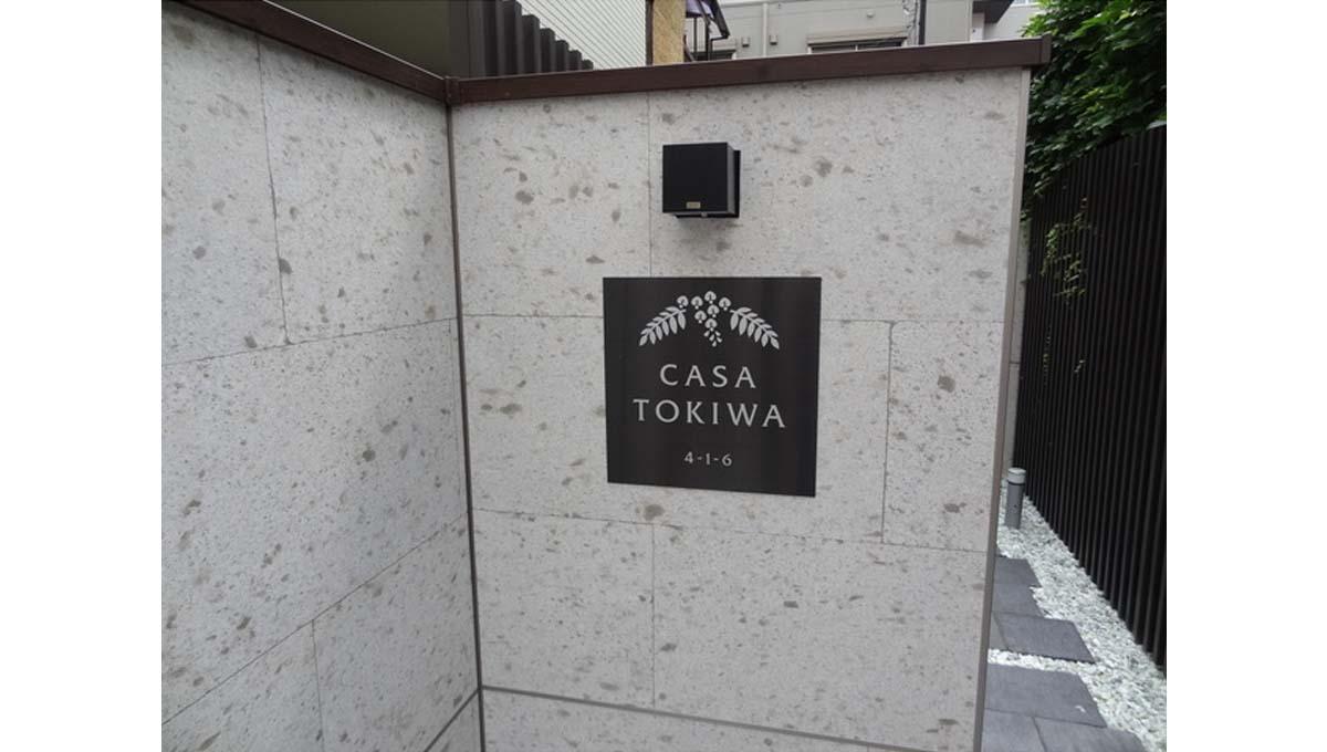 CASA TOKIWA( カーサ トキワ )の館銘板