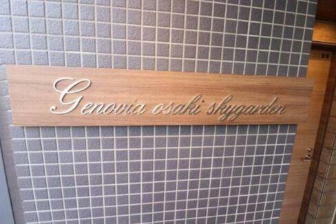 GENOVIA 大崎 skygarden( ジェノヴィア オオサキ スカイガーデン )の館銘板