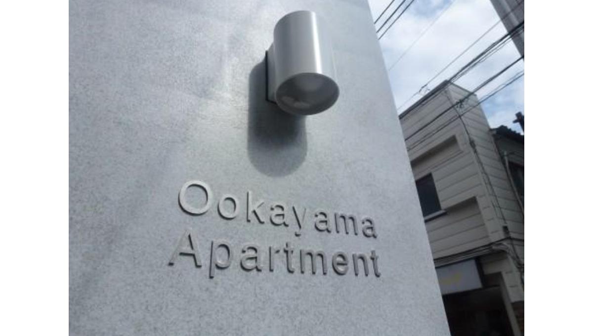 Ookayama Apartment( オオカヤマ アパートメント)の館銘板