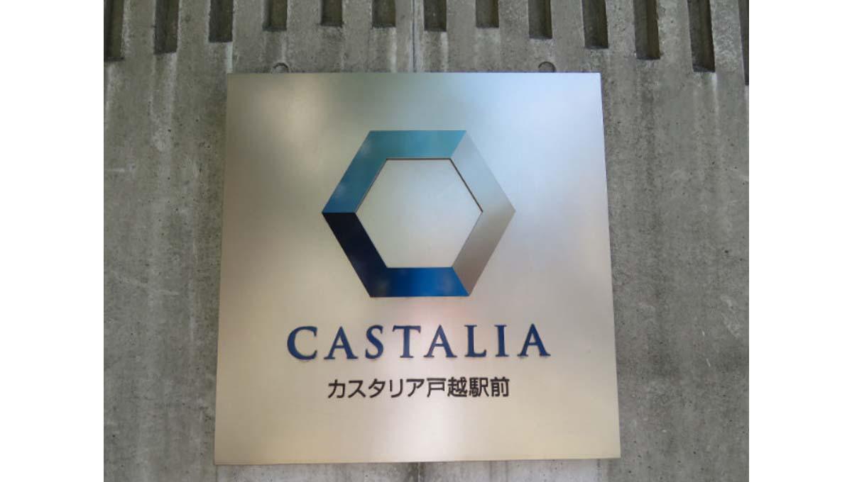 カスタリア 戸越駅前(トゴシエキマエ )の館銘板