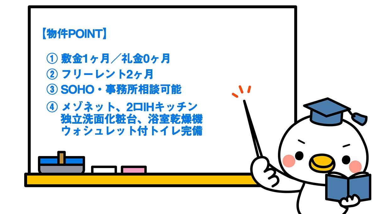 ECLUSE TOGOSHI( エクリューズ トゴシ )の物件ポイント