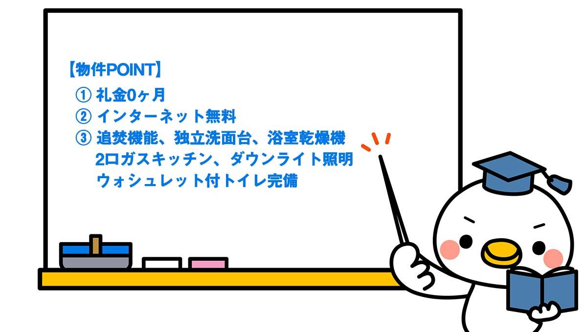 point-lecture-stella-court-senzoku