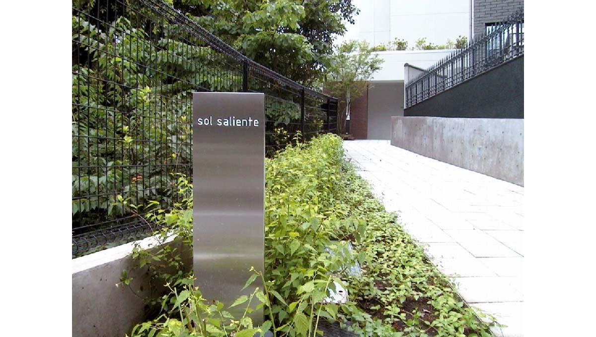 sol saliente( ソル サリエンテ )のエントランスアプローチ