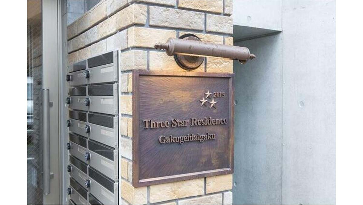 スリー スター レジデンス 学芸大学( ガクゲイダイガク )の館銘板