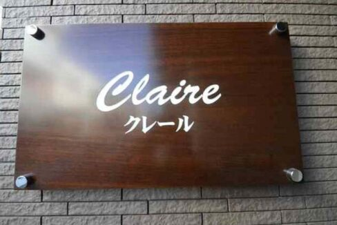 Claire( クレール )の館銘板