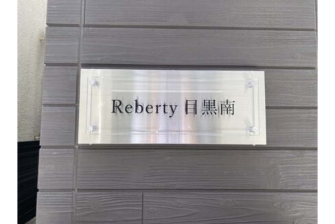 reberty-megurominami-nameplate